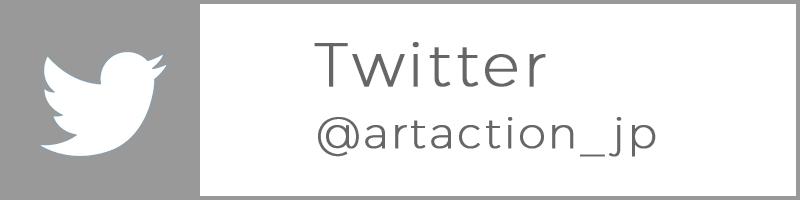 Twitterリンク イラスト・WEB・映像 制作会社 株式会社アートアクション